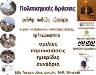 http://www.aetolia.gr/el/culture/draseis